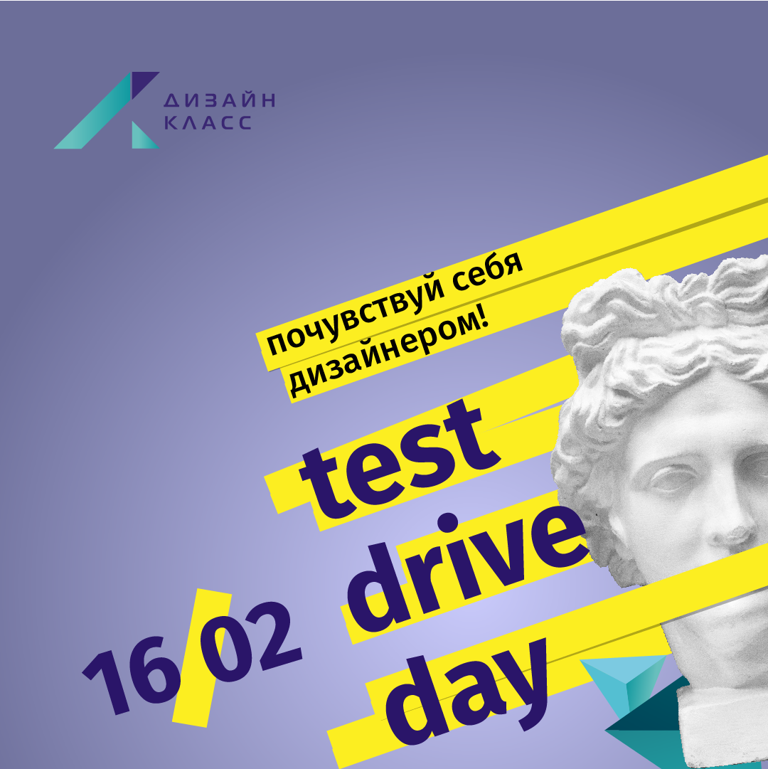 #2 Test Drive Day–16.02.2019