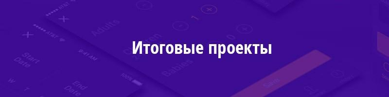 Портфолио, итоговые работы учащихся курса UI/UX design